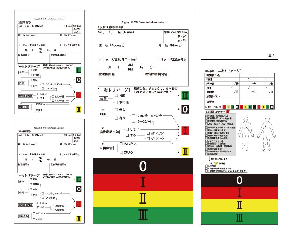 印刷通販のオンプリ / トリアージタッグ(トリアージタグ)の商品紹介